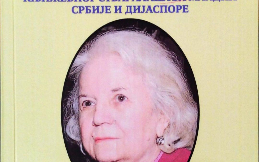 Зборник књижевног стваралаштва младих Србије и дијаспоре